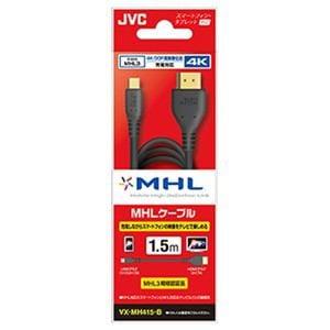 JVC MHLケーブル (4K対応/7.1chサラウンド/MHL3.0) 1.5m ブラック VX-MH415-B