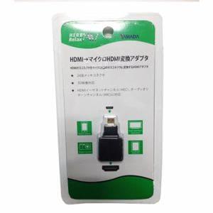 HERBRelax YHADMRC1 ヤマダ電機オリジナル HDMI→マイクロHDMI変換アダプター