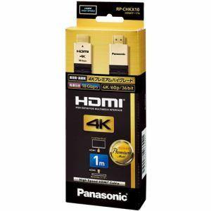 パナソニック HDMIケーブル Ver2.0対応 (1.0m) RP-CHKX10-K