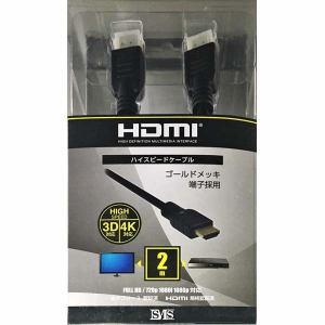 住本製作所 HD-01NBK20 SMS HDMIケーブル(ノーマル) 2m