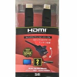 住本製作所 HD-03MBK20 SMS 可動式HDMIケーブル 2.0m