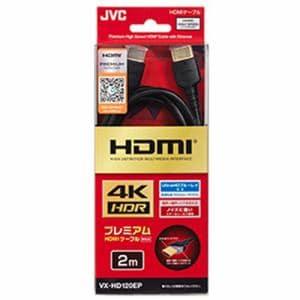 JVC VX-HD120EP Premium HDMIケーブル(2.0m・1本)