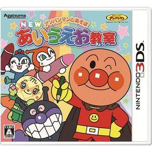 【3DS】 アンパンマンとあそぼ NEWあいうえお教室 CTR-P-AEWJ
