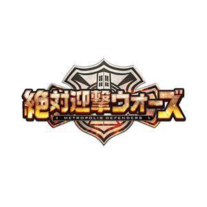 アクワイア 絶対迎撃ウォーズ PS3版 BLJM-61238
