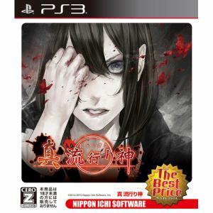 日本一ソフトウェア 真 流行り神 The Best Price PS3版 BLJS-10317
