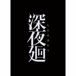 日本一ソフトウェア 深夜廻 初回限定版 【PS4】 PLJS-36005