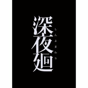 日本一ソフトウェア 深夜廻 初回限定版 【PSVita】 VLJS-08004