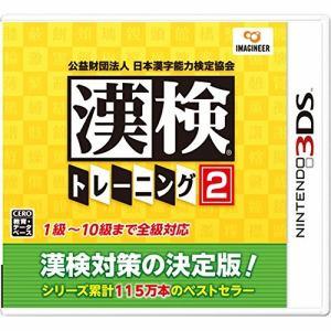 公益財団法人 日本漢字能力検定協会 漢検トレーニング2 3DS CTR-P-B2KJ