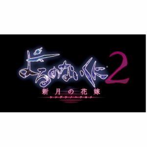よるのないくに2 ~新月の花嫁~ プレミアムボックス NintendoSwitch KTGS-D0384