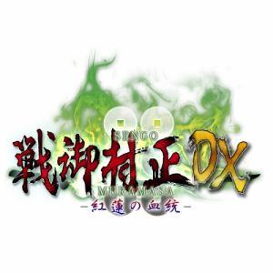 戦御村正DX - 紅蓮の血統 - 豪華限定版 PS4版 PLJM-16040