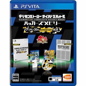 デジモンストーリー サイバースルゥース ハッカーズメモリー 初回限定生産版「デジモン 20th Anniversary BOX」PSVita VLJS-08011