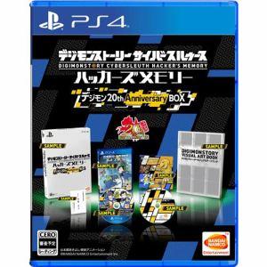 デジモンストーリー サイバースルゥース ハッカーズメモリー 初回限定生産版「デジモン 20th Anniversary BOX」PS4