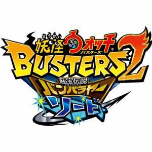 妖怪ウォッチバスターズ2 秘宝伝説バンバラヤー ソード 3DS CTR-P-BYNJ 【数量限定封入特典つき】
