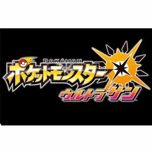 ポケットモンスター ウルトラサン 3DS CTR-P-A2AJ 【ヤマダ電機オリジナル早期購入特典付き】