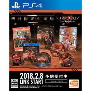 ソードアート・オンライン フェイタル・バレット 初回限定生産版 PS4 PLJS-36041