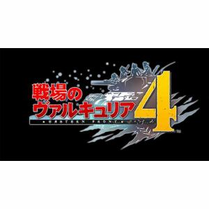 戦場のヴァルキュリア4 10thアニバーサリー メモリアルパック PS4 HSN-0036