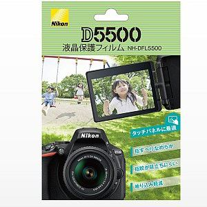 ニコン D5500用液晶保護フィルム NH-DFL5500