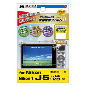 ハクバ ニコン NIKON1 J5専用 液晶保護フィルム DGF2-N1J5