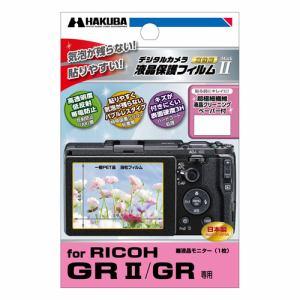 ハクバ RICOH GR II/GR専用 液晶保護フィルム MarkII DGF2-RGR2