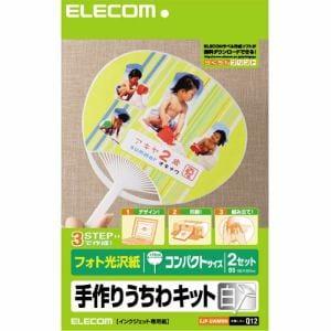 エレコム EJP-UWMWH フォト光沢紙 手作りうちわキット コンパクトサイズ 白