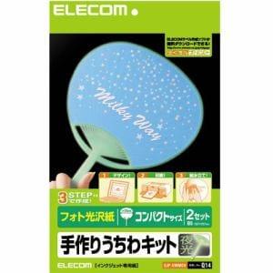 エレコム EJP-UWMCH フォト光沢紙 手作りうちわキット コンパクトサイズ 夜光