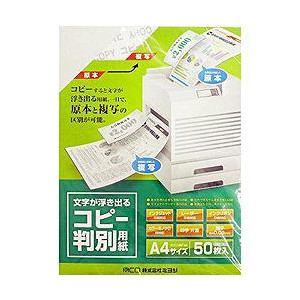 ミヨシ コピー判別用紙(A4・50枚入) FXP-S050