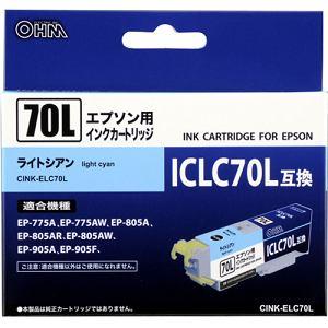 オーム電機 エプソン汎用カートリッジ IC70Lシリーズ CINK-ELC70L