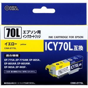 オーム電機 エプソン汎用カートリッジ IC70Lシリーズ CINK-EY70L