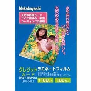 ナカバヤシ ラミネートフィルム E2タイプ 100ミクロン クレジットカードサイズ 100枚入 LPR-54E2