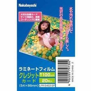 ナカバヤシ ラミネートフィルム E2タイプ 100ミクロン クレジットカードサイズ 20枚入 LPR-54E2-SP