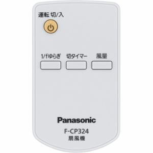パナソニック F-CP324-C リモコン付リビング扇風機(7枚羽根) ベージュ