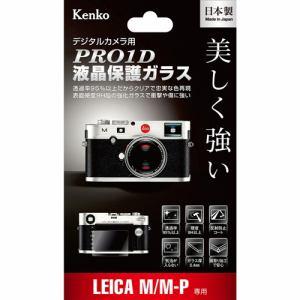 ケンコー KPG-LEM LEICA M / M-P用 PRO1D 液晶保護ガラス