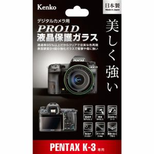 ケンコー PENTAX K-3用 PRO1D 液晶保護ガラス KPG-PEK3