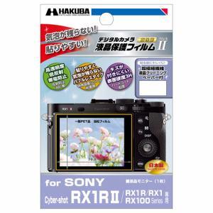 ハクバ SONY Cyber-shot RX1RII/RX1R/RX1/RX100 Series 専用 液晶保護フィルム MarkII DGF2-SCRX1RM