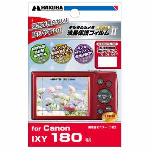 ハクバ Canon IXY 180専用 液晶保護フィルム MarkII DGF2-CAX180