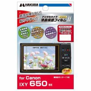 ハクバ DGF2-CAX650 Canon IXY650専用 液晶保護フィルム MarkII