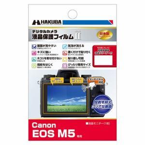 ハクバ DGF2-CAEM5 液晶保護フィルム MarkII(キヤノン EOS M5専用)