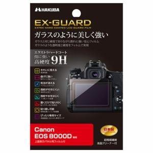 ハクバ EXGF-CE8000D Canon EOS 8000D専用 EX-GUARD 液晶保護フィルム