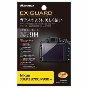 ハクバ EXGF-NCB700 Nikon COOLPIX B700/P900専用 EX-GUARD 液晶保護フィルム