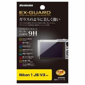 ハクバ EXGF-N1J5 Nikon 1 J5/V3専用 EX-GUARD 液晶保護フィルム