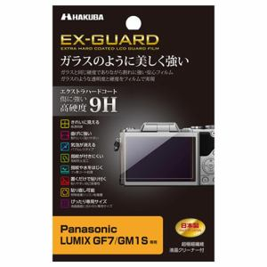 ハクバ EXGF-PAGF7 Panasonic LUMIX GF7/GM1S専用 EX-GUARD 液晶保護フィルム