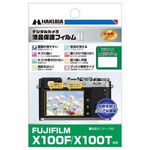 ハクバ DGF2-FX100F FUJIFILM X100F / X100T 専用 液晶保護フィルム MarkII