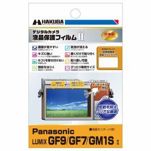 ハクバ DGF2-PAGF9 Panasonic LUMIX GF9 / GF7 / GM1S 専用 液晶保護フィルム MarkII