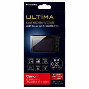 ハクバ DGGU-CAEM3 Canon EOS M3 / M10 / PowerShot G1 X MarkII 専用 ULTIMA 液晶保護ガラス