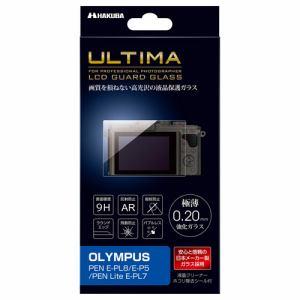 ハクバ DGGU-OEPL8 OLYMPUS PEN E-PL8 / E-P5 / PEN Lite E-PL7 専用 ULTIMA 液晶保護ガラス