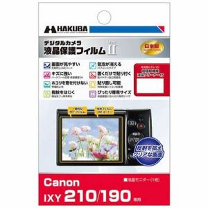 ハクバ DGF2-CAX210 Canon IXY 210 / IXY 190 専用 液晶保護フィルム MarkII