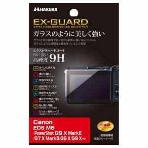 ハクバ EXGF-CAEM6 Canon EOS M6 / PowerShot G9 X MarkII / G7 X MarkII / G5 X / G9 X 専用 EX-GUARD 液晶保護フィルム