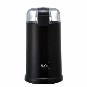 メリタ ECG62-1B 電動コーヒーミル ブラック
