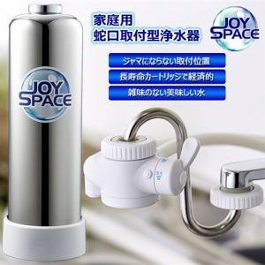 アクアリード JOYSPACE 家庭用蛇口取付型浄水器 「JOY SPACE ジョイスペース」