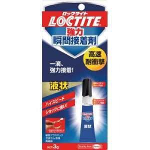 LOCTITE 強力瞬間接着剤 液状 3g